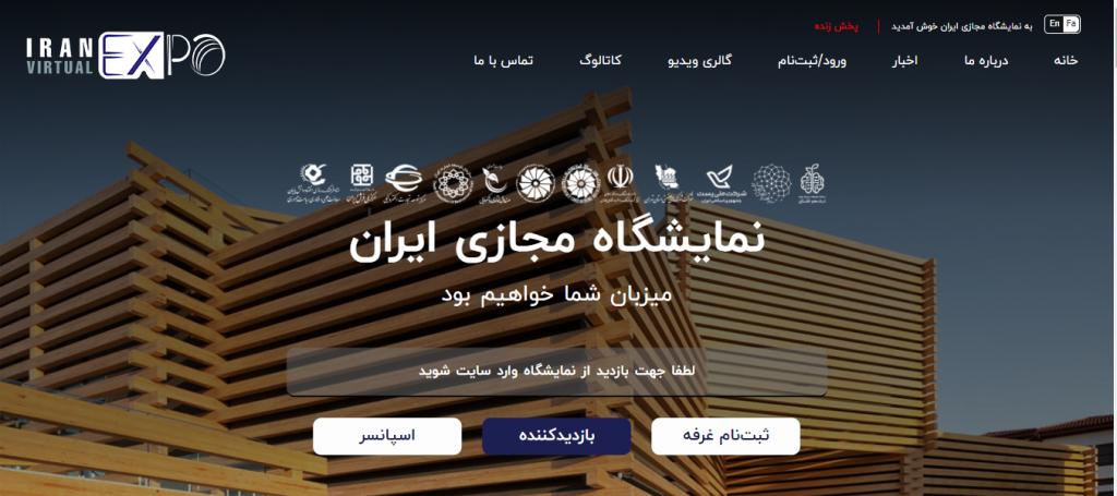 نمایشگاه مجازی ایران و ماشین سازی کلار